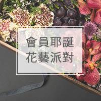 12月會員花藝活動花絮