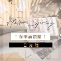 2019春季滿額贈