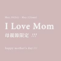 母親節活動(05/10-05/12)