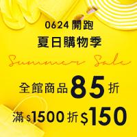 夏日購物季