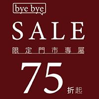指定門市 Bye bye SALE