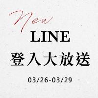 LINE登入大放送