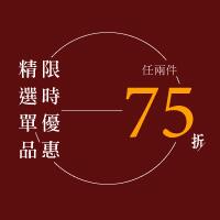 任兩件75折 (11/21~永遠)