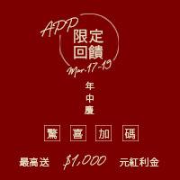 APP 紅利金