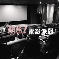 Member Event - 閨蜜2電影派對