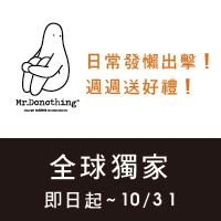 0928-1031 Mr.Donothing 人形立牌打卡活動
