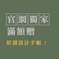 官網獨家滿額贈筆記本(0424-)